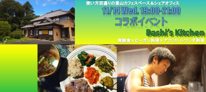 【11/14】Bashi's Kitchen 「発酵×ルワンダ×ビーガン料理」を味わいながら、 「アフリカ・ルワンダ」を知ろう!