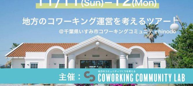 【11/11-12】地方のコミュニティづくりを考えるCOWORKING COMMUNITY LABで星空スペース訪問いただきます