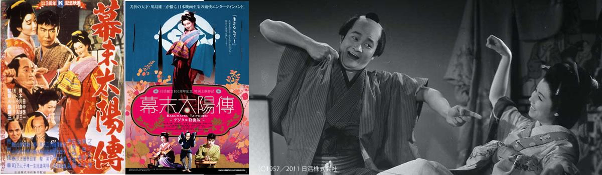 【10/23】『幕末太陽傳』星空ミニシアター上映会
