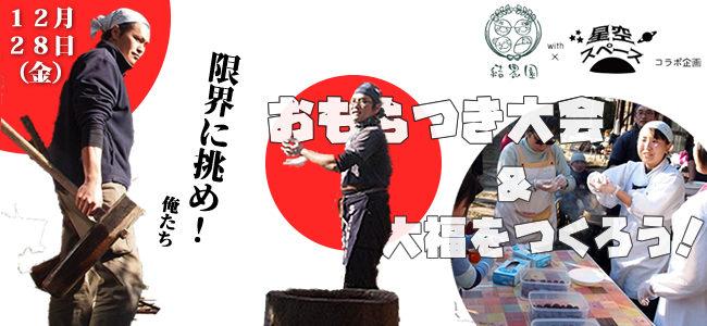 【12/28(金)】結農園x星空スペース おもちつき大会&みんなで大福をつくろう!