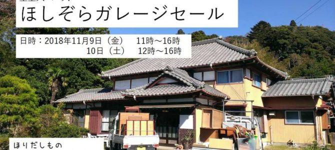 【11/9(金)~10(土)】ほしぞらガレージセール開催!