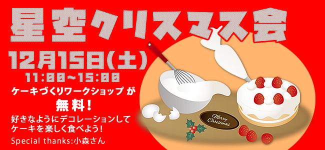 【12/15(土)】星空クリスマス会スペシャル!無料のケーキ作りワークショップつき!
