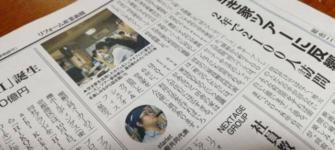 リフォーム産業新聞にて、星空スペースの活動が記事になりました