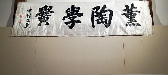 蔵の中のワンダーランドⅡ〜「嶺田楓江と薫陶学舎」@いすみ市郷土資料館