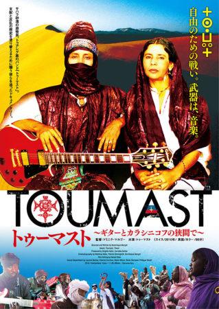 『トゥーマスト ~ギターとカラシニコフの狭間で~』星空ミニシアター上映会