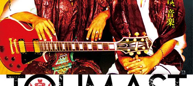 【12/11】『トゥーマスト ~ギターとカラシニコフの狭間で~』星空ミニシアター上映会