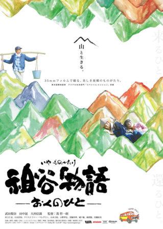 『祖谷物語ーおくのひとー』星空ミニシアター上映会