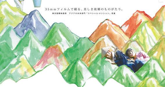 【11/27】『祖谷物語ーおくのひとー』星空ミニシアター上映会