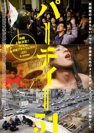 『パーティー51』星空ミニシアター上映会