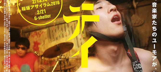 【11/20】『パーティー51』星空ミニシアター上映会