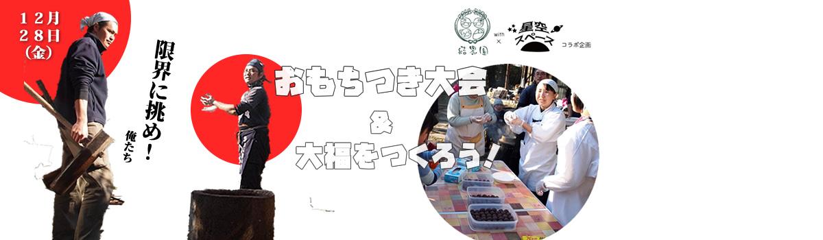 【12/28(土)】結農園x星空スペース おもちつき大会&みんなで大福をつくろう!
