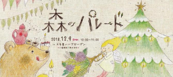 【12/9】森のパレード2018@大多喜ハーブガーデン