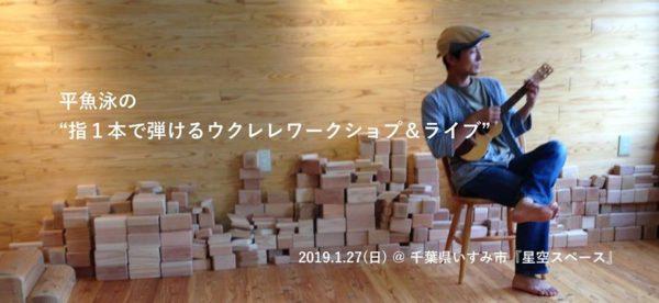 """平魚泳の""""指1本で弾けるウクレレワークショップ&ライブ"""