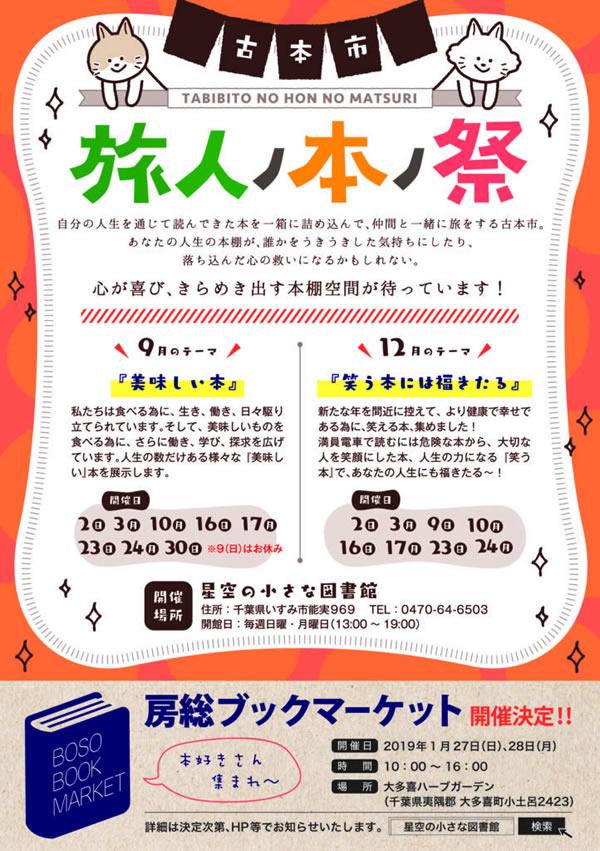 hoshizora_chirashi_180817ol-722x1024mini