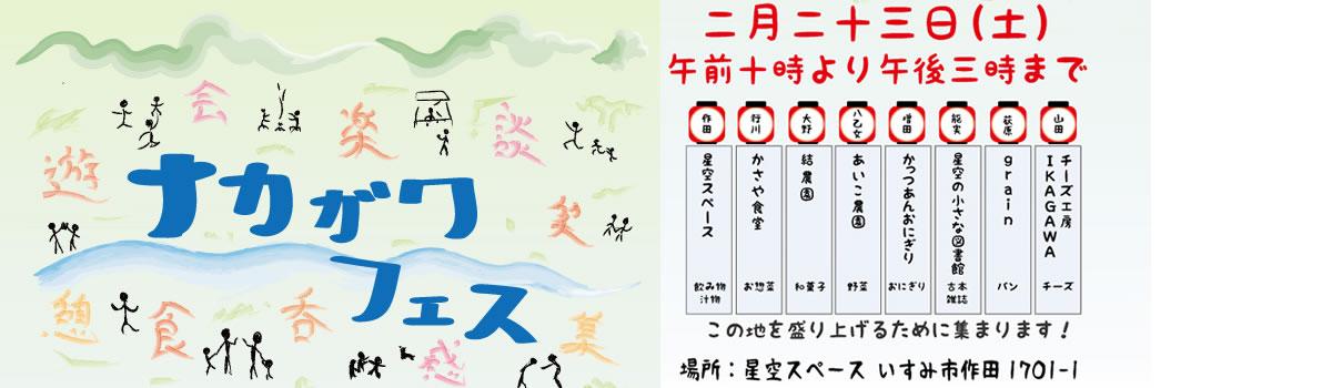 【2/23】ナカガワフェス