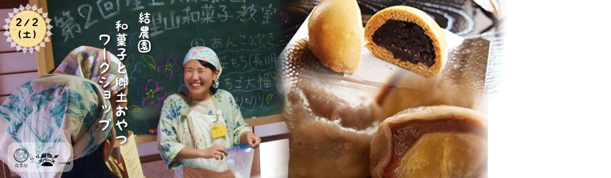 【2/2(土)】結農園x星空スペース 和菓子と郷土おやつワークショップ