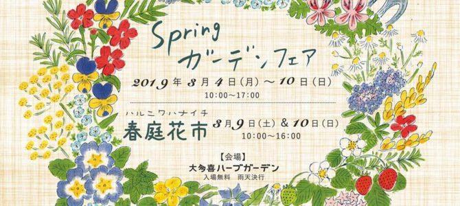 【3/4~3/10】Springガーデンフェア&春庭花市@大多喜町 大多喜ハーブガーデン