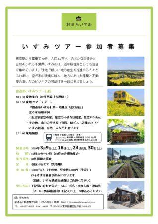 創造系不動産いすみツアー(3-1)