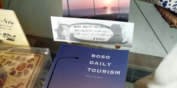 「BOSO DAILY TOURISM 房総日常観光vol.1 SOUTH FIELD of BOSO PENINSULA」 入荷しました