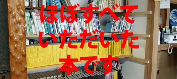 スペースの本棚を増設しました