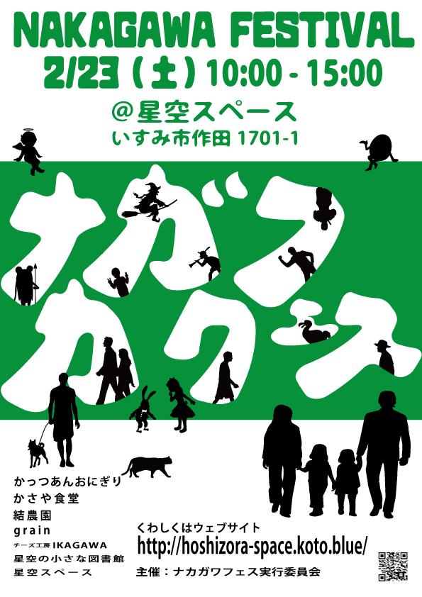 nakagawafes04_color