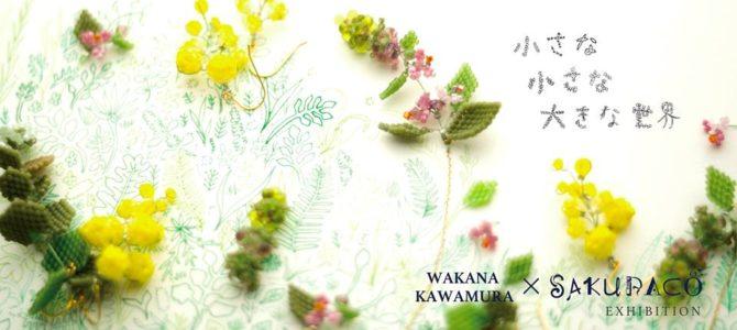 【3/8~3/10】小さな小さな大きな世界 @いすみ市 蔵ギャラリーjiji