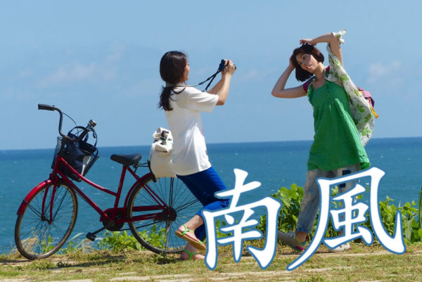 『南風』星空ミニシアター上映会