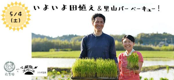 結農園x星空スペース いよいよ田植え&里山バーベキュー(vol.2)