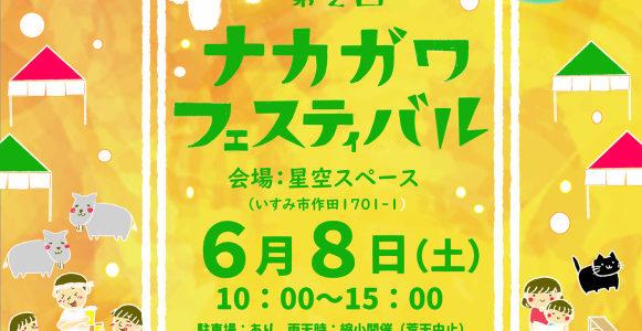 <6/1(土)~6/4(火)>今週の営業情報