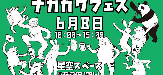 ナカガワフェス 6月8日(土)vol.2 開催します!