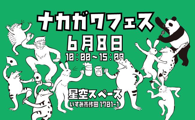 nakagawafestitle01