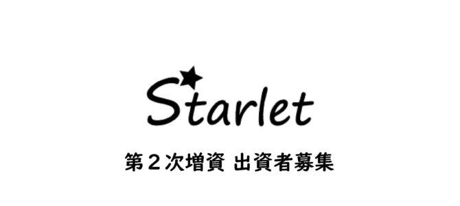 星空スペースの運営母体「株式会社スターレット」増資計画 出資者を募集中です