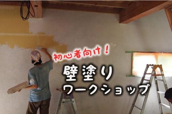 初心者向け!壁塗りワークショップ第2回(漆喰塗り編)
