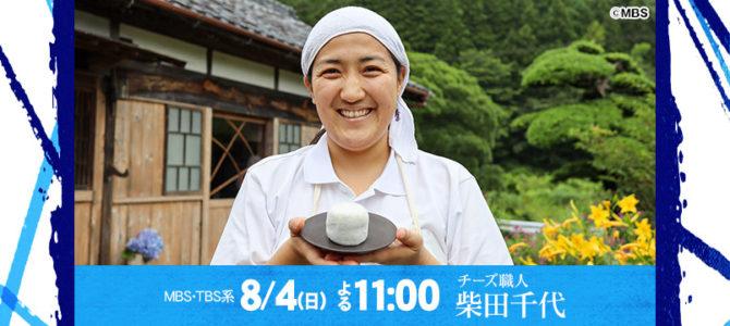 情熱大陸出演のチーズ工房 【千】sen 、【8/4(日)】オープン日に星空スペース出張出店します!