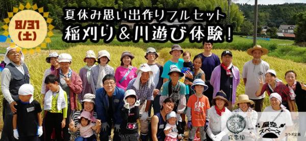 結農園x星空スペース 夏休み思い出作りフルセット 稲刈り&川遊び体験!