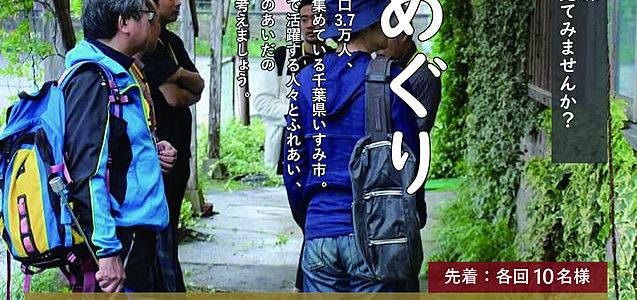 【9/8・9/21】いすみ市x創造系不動産のコラボ事業「いすみ空き家めぐり」募集開始!