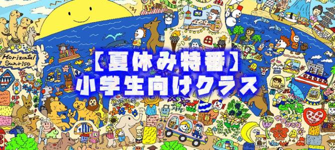 【星空スクール】小学生・中学生向け ランチ付夏休みの特別クラスを開催します。