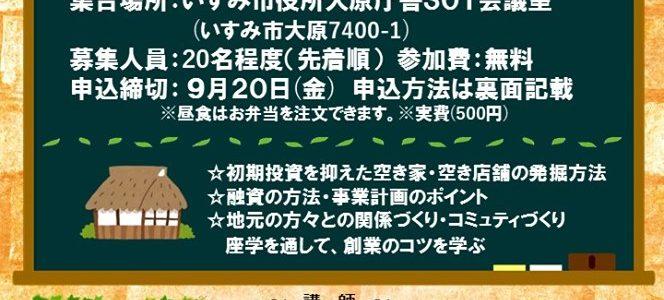 【9/28】いすみ市主催創業セミナー 株式会社スターレット代表三星 千絵が講師に