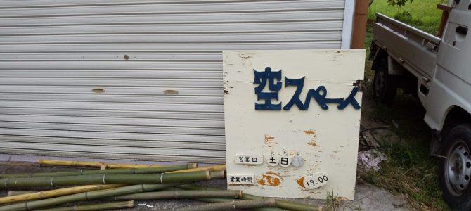 <9/14(土)~9/17(火)>今週の営業情報