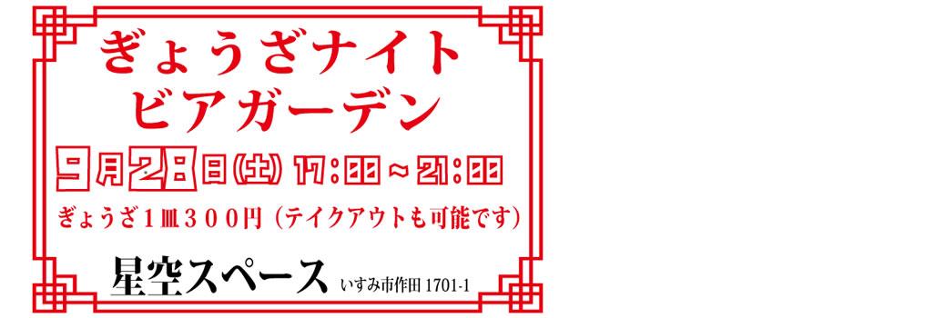 【9/28(土)】ぎょうざナイト ビアガーデン