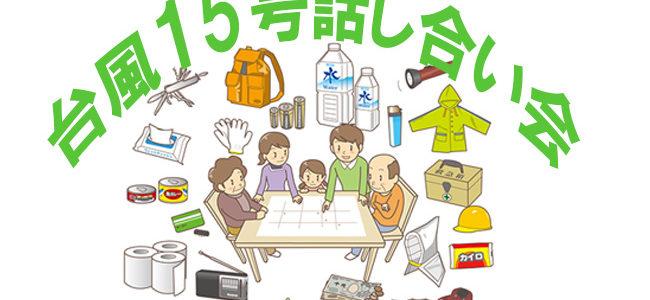 【9/29(日)】台風15号話し合い会~反省と未来に向けてのアクションと
