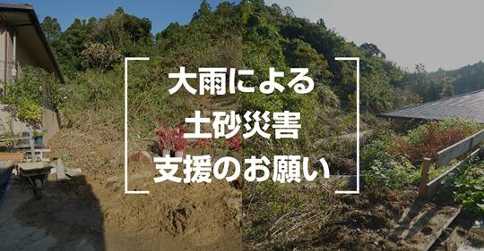 土砂崩れにあった長南町のカミハブのサト支援をお願いします