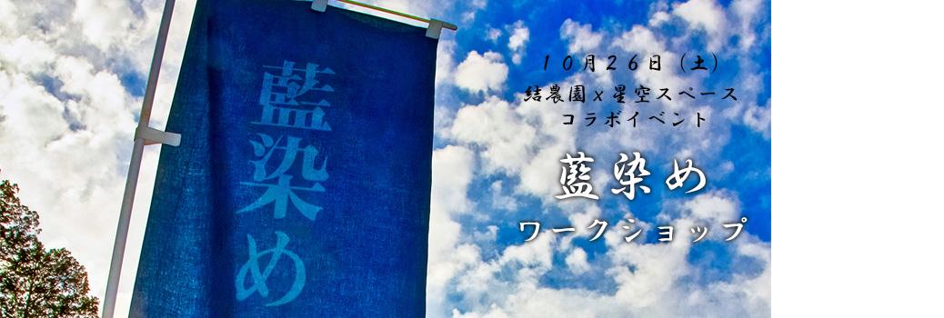 【10/26(土)】結農園x星空スペース 藍染めワークショップ