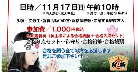 【11/17】天神社合格祈願祭