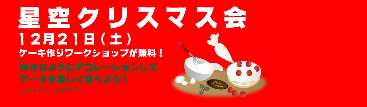 【12/21(土)】星空クリスマス会スペシャル!無料のケーキ作りワークショップつき!