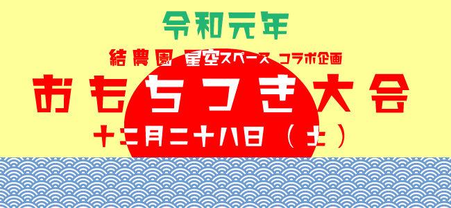 【12/28(土)】結農園x星空スペース おもちつき大会