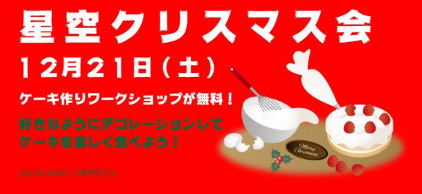 星空クリスマス会スペシャル!無料のケーキ作りワークショップつき!