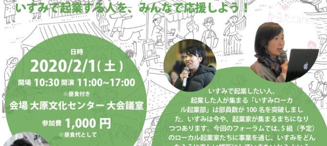 【2/1(土)】いすみローカル起業フォーラム Vol.3 @いすみ市 大原文化センター