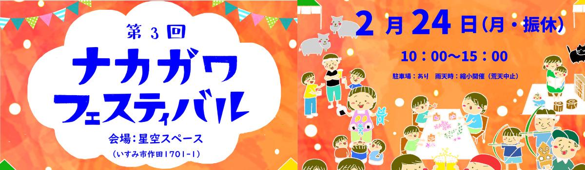 【2/24(月・祝)】ナカガワフェスティバル vol.3